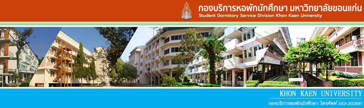 กองบริการหอพักนักศึกษา มหาวิทยาลัยขอนแก่น